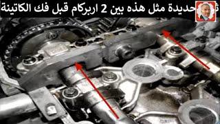 Calage / timing belt psa 1.2 - 301 - 208 - تركيب حزام توقيت كاتينة محرك سيارة