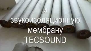 Звукоизоляция пола.wmv(, 2011-07-22T17:02:04.000Z)