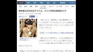 博多華丸の次女はアイドル、さくら学院の岡崎百々子 日刊スポーツ 8月27...
