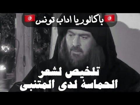 شعر الحماسة عند المتنبي فنياً و مضمونياً باكالوريا اداب تونس - YouTube