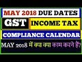 GST, INCOME TAX DUE DATES FOR MAY 2018 | MAY 2018 COMPLIANCE CALENDAR | LAST DATES MAY 2018 TAXES