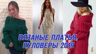 Вязаная мода 2019 фото тренды