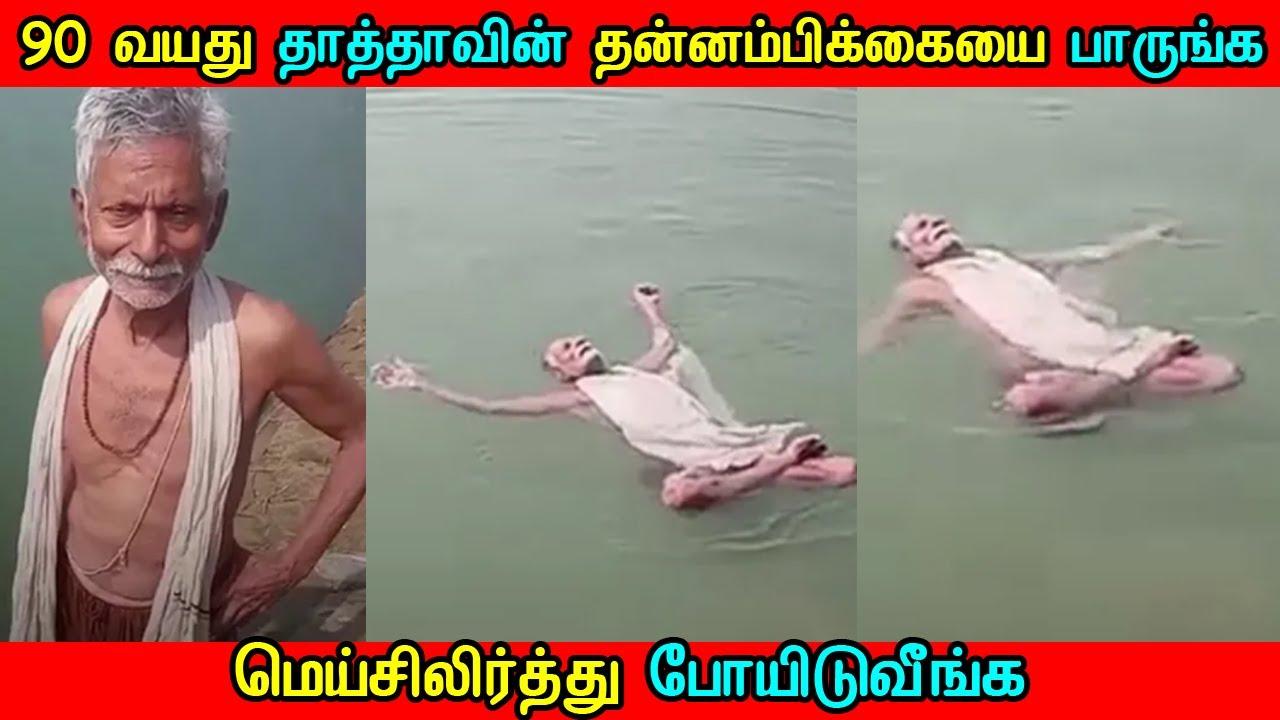 90 வயது தாத்தாவின் தன்னம்பிக்கையை பாருங்க மெய்சிலிர்த்து போயிடுவீங்க@Tamil News