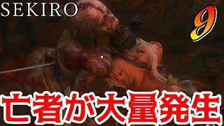 探索してたらダクソの亡者出てきたんだけど part9 SEKIRO 隻狼 SEKIRO SHADOWS DIE TWICE せきろう