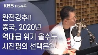 [최경영의 경제쇼] 0821(수) 완전강추!! 중국, 2020년 역대급 위기 올수도--시진핑의 선택은?