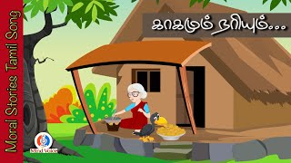 Animation Song For Kids| காகமும் நரியும் |Tamil Moral Stories |Kutti Kutti Kathaigal