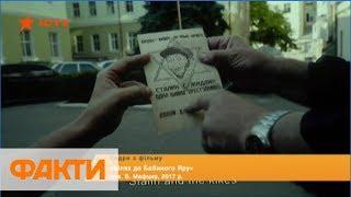Лента Путь в Бабий Яр: первые месяцы оккупации и Холокост в Украине 1941