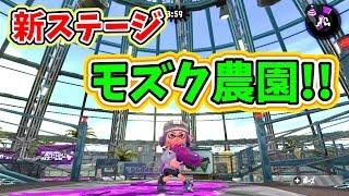【スプラ2】懐かしの新ステージ・モズク農園キター! part26【ガチエリア】