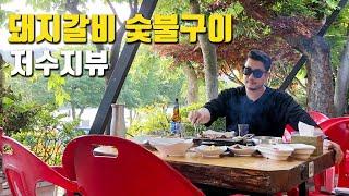 대전 맛집 야외 바베큐 식당 방동 저수지 뷰맛집 방동가…