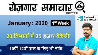 रोजगार समाचार : January 2020 1st Week : Top 20 Govt Jobs - Employment News | Sarkari Job News