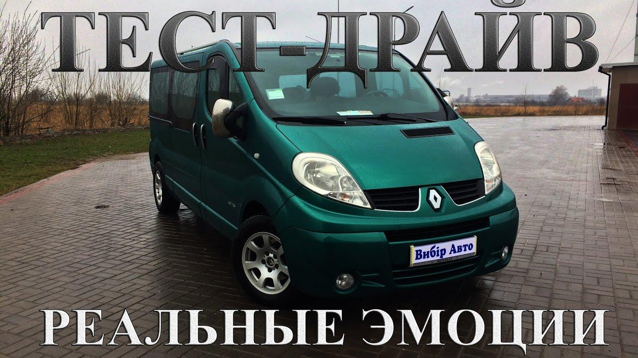 ВСЯ ПРАВДА О Renault Trafic 2.0 dCi (0-100/ВНЕДОРОЖЬЕ/ЭМОЦИИ)