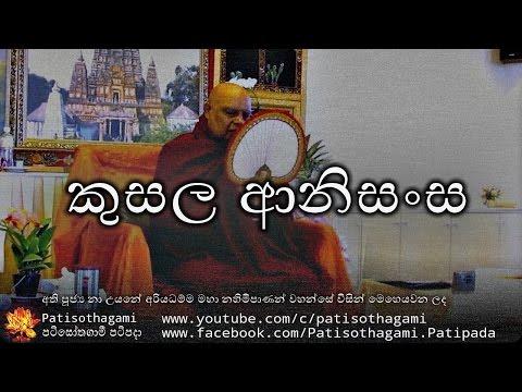 Kusal Kirima Saha Kusalanisansa - කුසල් කිරීම,කුසලානිසංස +17 - nauyane ariyadhamma thero