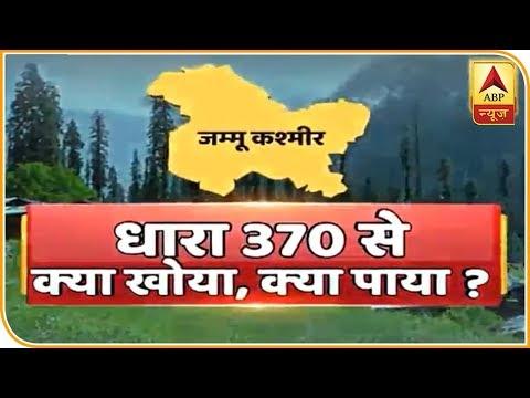जम्मू कश्मीर में