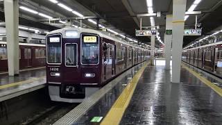 阪急1300系1306F 快速急行京都河原町行き 大阪梅田発車