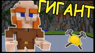 ГИГАНТ и ГОБЛИН В МАЙНКРАФТ !!! - БИТВА СТРОИТЕЛЕЙ #102 - Minecraft