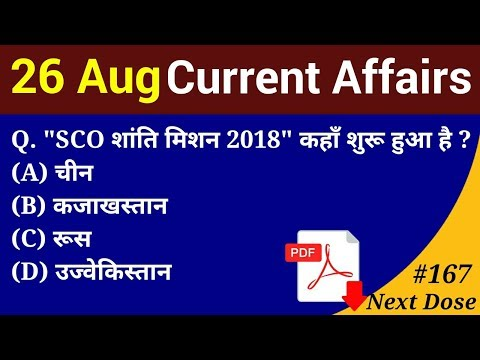 Next Dose #167   26 August 2018 Current Affairs   Daily Current Affairs   Current Affairs In Hindi
