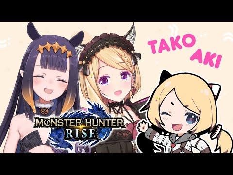 【MONSTER HUNTER RISE】TakoAki ラブラブHunting 【ホロライブ/Ninomae Ina'nis/アキロゼ】