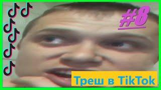 TikTok видео Приколы.#8 Лучшее быть не может.