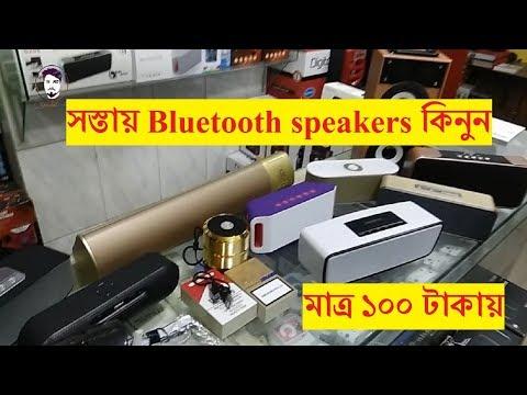সস্তায় Bluetooth speakers কিনুন | Buy Bluetooth speakers in cheap price in bd | Mukut Vlogs