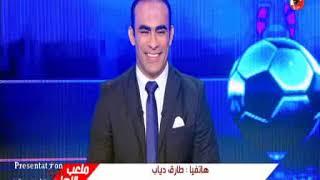 طارق دياب النجم التونسى الشهير وتوقعاته لنهائى دورى الابطال بين الاهلى والترجى