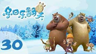 《熊出没之冬日乐翻天 Snow Daze of Boonie Bears》 30 大鱼【超清版】 MP3
