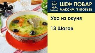 Уха из окуня . Рецепт от шеф повара Максима Григорьева