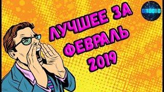 Лучшее за февраль 2019 📢 ЮМОР, ФЕЙЛЫ, УГАР, БАГИ, ПРИКОЛЫ