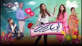 In Se Miliye  Telefilm  Eid Special  TV One