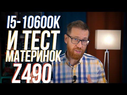 Тест i5-10600К на