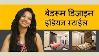 बेडरूम डिज़ाइन- इंडियन स्टाइल / Bedroom interior design India / bedroom colour combinations India
