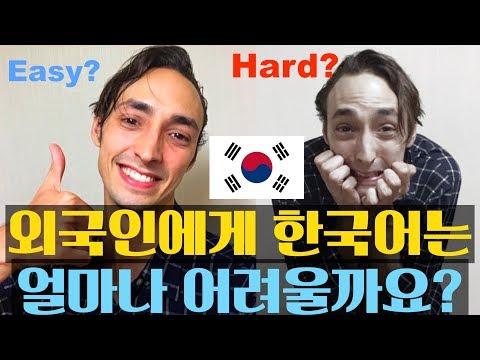 외국인에게 한국어는 얼마나 어려울까요? How hard is learning Korean for foreigners?
