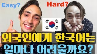 How hard is learning Korean for foreigners? 외국인에게 한국어는 얼마나 어려울까요?