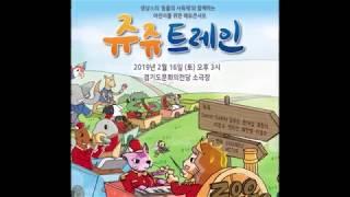 쥬쥬트레인(ZooZoo Train) : 창작음악 에듀콘서트