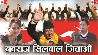 Nawaraj Silwal/नवराज सिलवाललाइ जीताऔ चुनावी गीत By Bishnu Khatri/Sumitra Koirala (Dahal)