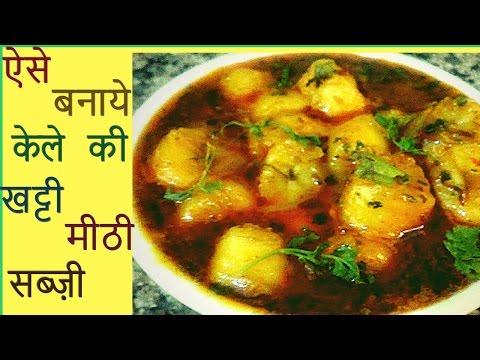 Pakke Kele ki khatti meethi  sabji -- पक्के  केले की कट्टी  मीठी  सब्जी