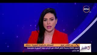 الأخبار - مداخلة د. عبد القادر عزوز المستشار بالحكومة السورية بشأن
