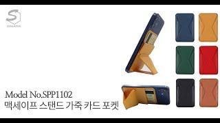 spp1102_맥세이프 스탠드 가죽 카드 포켓