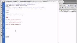 Видеоуроки php+MySQL  Урок 4  Всё о переменных часть 1
