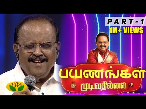 Payanangal Mudivathilai  Part 1   A Grand Concert   S P Balasubrahmanyam  Jaya TV