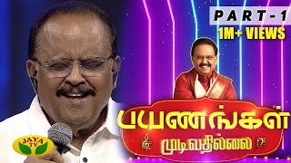 Payanangal Mudivathilai | Part 1 |  A Grand Concert  | S. P. Balasubrahmanyam | Jaya TV