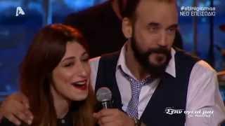 Μαρίζα Ρίζου & Πάνος Μουζουράκης - Πετάω @ Στην υγειά μας