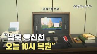 """靑 """"남북 통신선 오늘 10시 복원"""" / 연합뉴스TV (YonhapnewsTV)"""