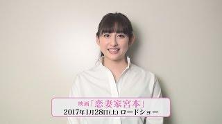 映画「恋妻家宮本」1/28(土)公開! 早見あかりプロフィール:http://w...