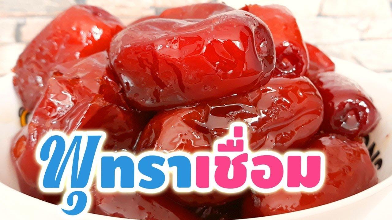 พุทราเชื่อม Sweet Dried Jujube วิธีทำขนมง่ายๆ อร่อยหวาน พุทราจีนลูกใหญ่ของว่างอาหารคนท้อง เมนูเชื่อม