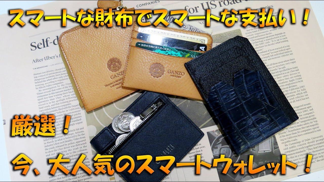 【コンパクト財布特集】厳選!スマートウォレット GANZO、YUHAKU、L'arcobaleno