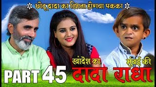 khandesh ki comedy film