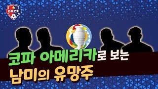 [원투펀치 시즌4_14회 RED]  '파라과이안 메시?'  만 17세 유망주를 주목하라! | RED