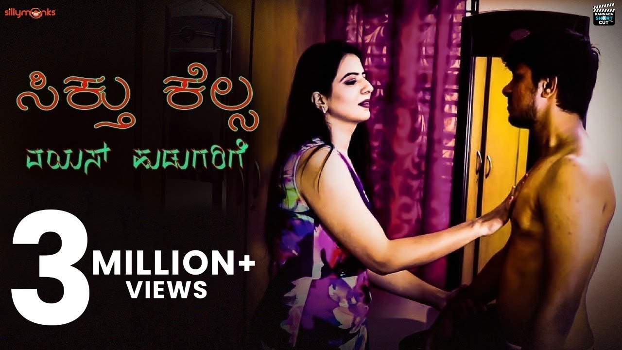 Sikthu Kelsa Vayas Hudugurge New Kannada Short Film 2019 Youtube
