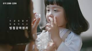 [청호나이스 정수기] 휘카페IV  #가을겨울편