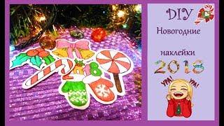 НОВОГОДНИЕ НАКЛЕЙКИ своими руками   Новогодний DIY